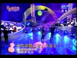 台湾で歌っている歌謡曲「十代の恋よさようなら」