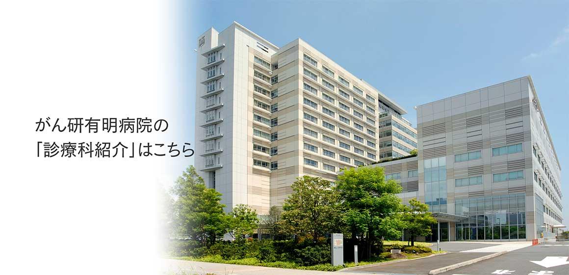 東京都・がん研有明病院までのアクセスなど